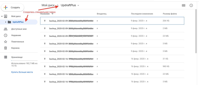 резервные копии WordPress сайта расположенные на Google Drive