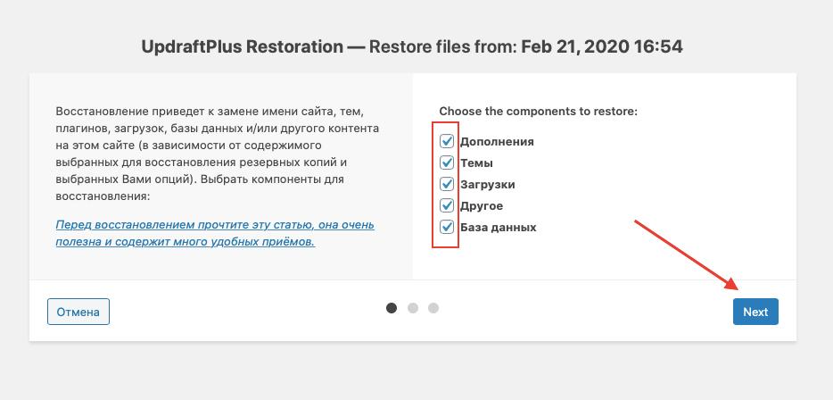 Выбор пунктов восстановления из резерва