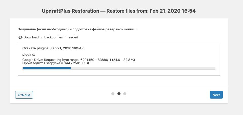 Закачка плагином UpdraftPlus резервных копий на хостинг