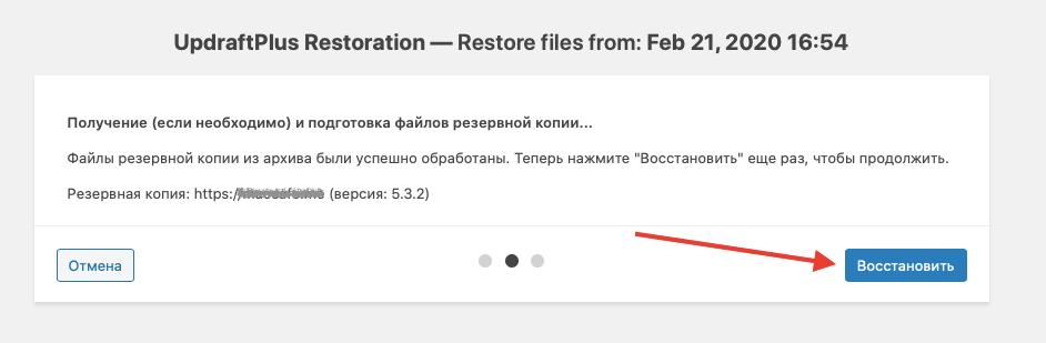 Запуск восстановления WordPress сайта