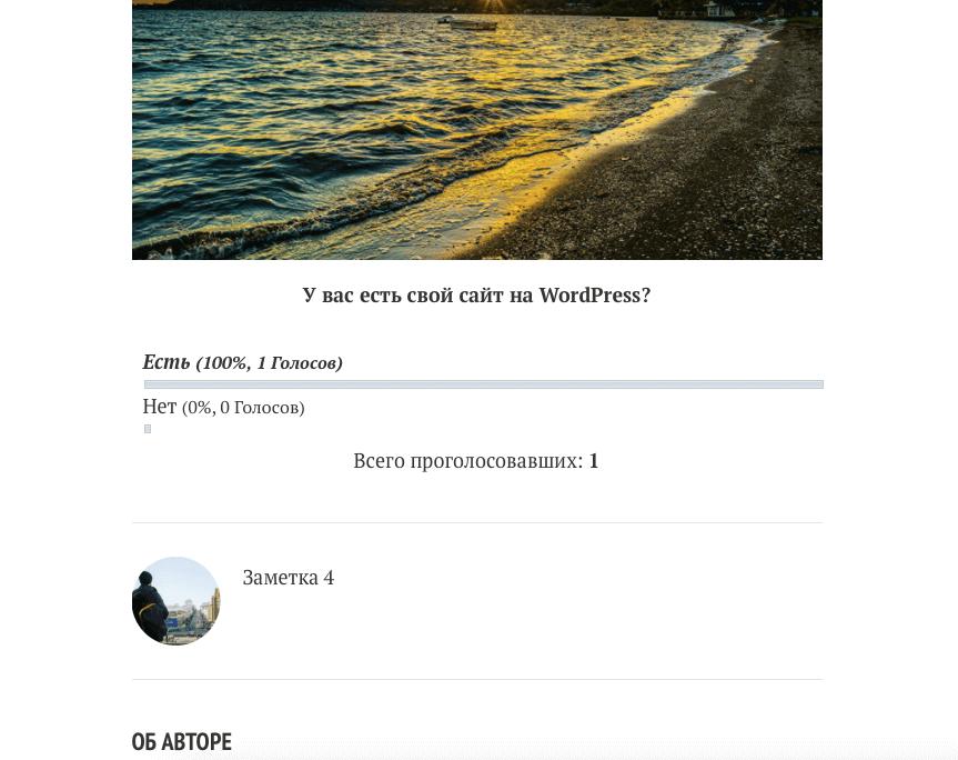 Вывод опроса в заметке WordPress